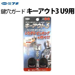 FUKI iNAHO 鍵穴ガード 「キーアウト3 MIWA U9用」