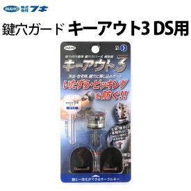 FUKI iNAHO 鍵穴ガード キーアウト3 DS用