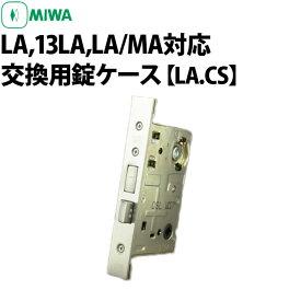 【MIWA LA,13LA,LA/MA 交換用錠ケース】純正交換用錠ケース LA.CSバックセット38mm/51mm/64mm【MIWA 13LA】【MIWA LA/MA】