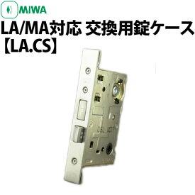 【MIWA LA/MA対応 交換用錠ケース】純正交換用錠ケース LA.CS バックセット38mm/51mm/64mm