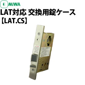 【MIWA LAT対応 交換用錠ケース】 純正交換用錠ケース LAT(自動施錠) LAT.CSバックセット51mm/64mm
