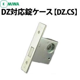 【MIWA DZ対応錠ケース】純正交換用錠ケースDZ.CSバックセット38mm/51mm/64mm