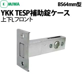 【MIWA TESP 純正交換用錠ケース】YKK MIWA 補助錠ケース上下Lフロントバックセット64mm型