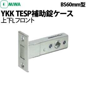 【MIWA TESP 純正交換用錠ケース】YKK MIWA 補助錠ケース上下Lフロント バックセット60mm型