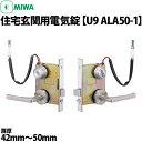 MIWA(美和ロック)【MIWA ALA】MIWA ALA50-1型電気錠(住宅玄関用電気錠)*キーランクはU9MIWA ALA扉厚33〜42mm対応