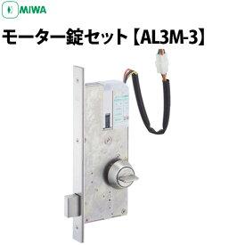 MIWA モーター錠セット AL3M-3 対応扉厚50〜57mm バックセット38mm シルバー