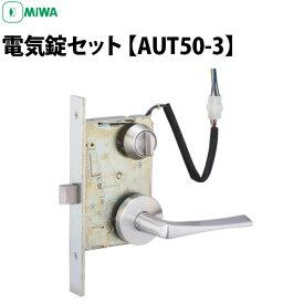 MIWA 電気錠セット AUT50-3 バックセット76mm 対応扉厚40〜41mm シルバー