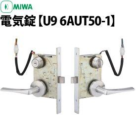 MIWA 電気錠セット U9 6AUT50-1バックセット76mm対応扉厚40〜41mm シルバーフロント幅26mm