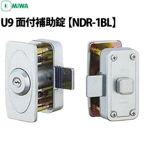 MIWA U9 NDR-1BL 面付補助錠 対応扉厚35〜42mm ブロンズ