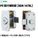 MIWA PR NDR-1ATBL面付補助錠 エアタイト用対応扉厚35〜42mm ブロンズ