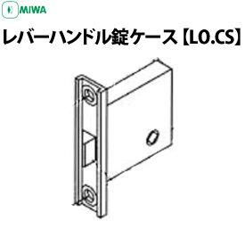 MIWA レバーハンドル錠ケース LO.CS バックセット51mm