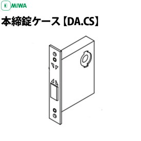 MIWA 本締錠ケース DA.CS バックセット64mm