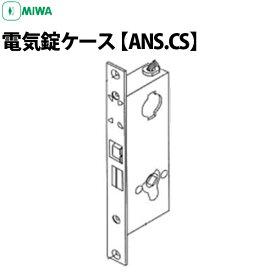 MIWA 電気錠ケース ANS.CSバックセット38mm