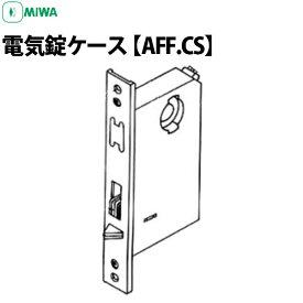 MIWA 電気錠ケース AFF.CSバックセット51mm