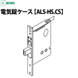 MIWA 電気錠ケース ALS-HS.CS バックセット76mm