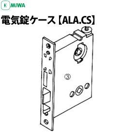 MIWA 電気錠ケース ALA.CS バックセット64mm