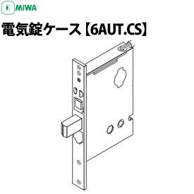 MIWA 電気錠ケース 6AUT.CS バックセット76mmフロント幅26mm