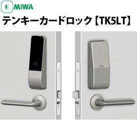 【MIWA U9 TK5LT】テンキーロックカード、テンキー対応美和ロック