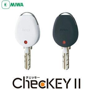 もう遅刻しない!鍵の閉め忘れ不安を解消する 「MIWA ChecKEY2(チェッキー2)」鍵カバー キーカバー 持ち手カバー