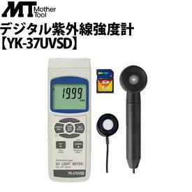 【マザーツール YK-37UVSD】マザーツールYK-37UVSDデジタル紫外線強度計