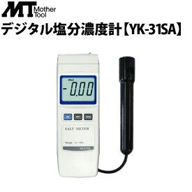 【マザーツール YK-31SA】デジタル塩分濃度計