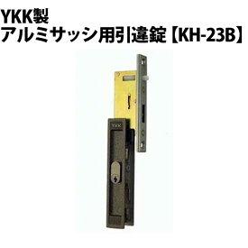 YKK KH-23B アルミサッシ用引違錠 スライド式【YKK KH-23B】