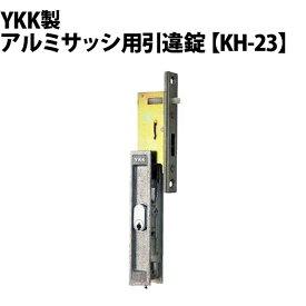 YKK KH-23 アルミサッシ用引違錠 スライド式【YKK KH-23】