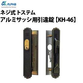 ALPHA(アルファ) KH-46 アルミサッシ用引違錠 ネジ式トステム【アルファ KH-46】
