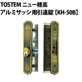 TOSTEM(トステム) KH-50B アルミサッシ用引違錠 スライド式トステム(ニュー穂高)【TOSTEM KH-50B】