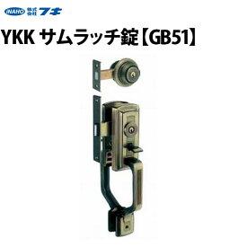 YKK玄関錠サムラッチ錠GB51(AD-99)