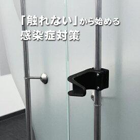 ドアに触らない・触れない ドアの取っ手に取り付けるウイルス・感染症対策「FSB ジャック・アタッチメント プッシュバー/プルバー用」会社・オフィス・病院・施設等