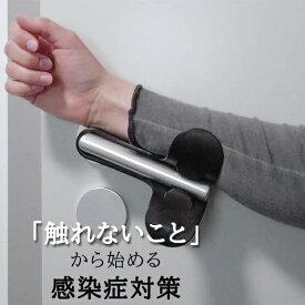ドアに触れない・触らない「FSB ジャック・アタッチメント レバーハンドル用」ドアに取り付けるウイルス・感染症対策 接触感染対策・ウイルス感染防止