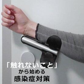 ドアに触れない・触らない ドアに取り付けるウイルス・感染症対策 「FSB ジャック・アタッチメント レバーハンドル用」会社・オフィスなどの接触感染対策におすすめ