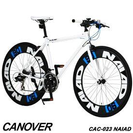 クロスバイク 700c 軽量 アルミフレーム 自転車 21段変速 90mmエアロディープリム CANOVER カノーバー CAC-023 NAIAD【組立必要品】