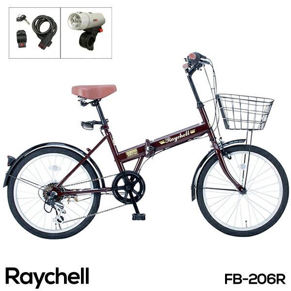 折りたたみ自転車 20インチ カゴ付き 折り畳み自転車 シマノ6段変速ギア カギ ライトプレゼント Raychell レイチェル FB-206R【全5色】