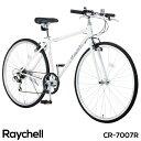 クロスバイク 700c 自転車 シマノ 7段変速 LEDライト付属 男性 女性 Raychell レイチェル CR-7007R【組立必要品】
