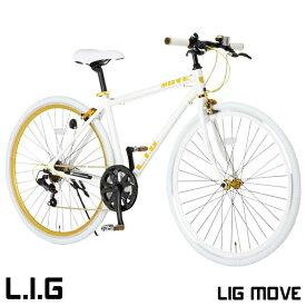 【消費税増税前セール】クロスバイク 700c 軽量 アルミフレーム 自転車 シマノ7段変速 LIG リグ OT LIG MOVE【組立必要品】