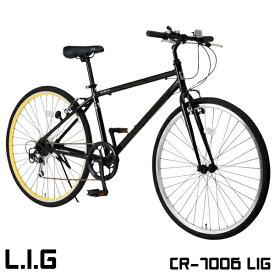 【消費税増税前セール】クロスバイク 700c 軽量 アルミフレーム 自転車 シマノ6段変速 LIG リグ CR-7006 LIG【組立必要品】