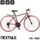 クロスバイク 700c 自転車 完成品 シマノ21段変速ギア LEDライト ワイヤー錠 フェンダーセット NEXTYLE ネクスタイル …