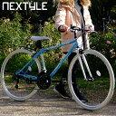 クロスバイク 700c 自転車 送料無料 シマノ21段変速ギア LEDライト ワイヤー錠 フェンダーセット NEXTYLE ネクスタイ…