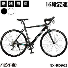 【1年保証付】ロードバイク 自転車 700C(700×23C) シマノClaris 16段変速 アルミフレーム ネクスタイル NEXTYLE NX-RD902【組立必要品】