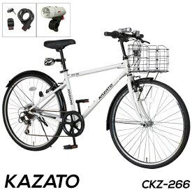 クロスバイク カゴ付き 自転車 26インチ カギ ライト 泥除け付 シマノ6段変速 KAZATO カザト CKZ-266【組立必要品】