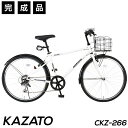 クロスバイク カゴ付き 自転車 完成品 26インチ カギ ライト 泥除け付 シマノ6段変速 KAZATO カザト CKZ-266【完全組…