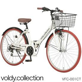 シティサイクル パンクしにくい自転車 折りたたみ自転車 26インチ シマノ6段変速 カゴ ダイナモライト リング錠 通勤 通学 おしゃれママチャリ voldy.collection VFC-001CT【組立必要品】