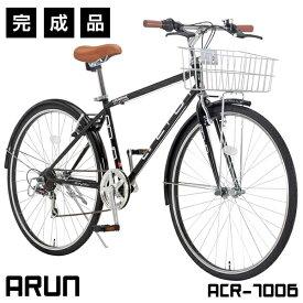 クロスバイク カゴ付き 自転車 完成品 700c カギ ライト 泥除け付 シマノ6段変速 通学 通勤 メンズ レディース ARUN アラン ACR-7006【完全組立】