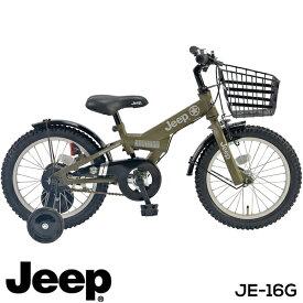 子供用自転車 JEEP ジープ 子ども自転車 16インチ【全3色】【送料無料】 幼児用自転車 キッズバイク JE-16G 2019【組立必要品】