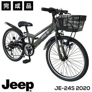 子供用自転車 ジュニアマウンテンバイク 完成品 24インチ CTB シマノ6段変速 カゴ 泥除け ダイナモライト 後輪リング錠 JEEP ジープ JE-24S 2020【完全組立】