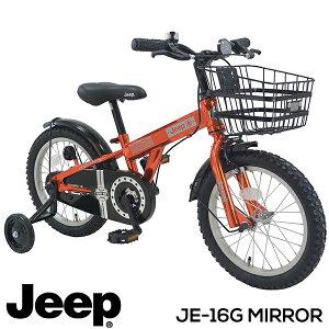 【お買い物マラソン限定クーポン発行中!】子供用自転車 JEEP ジープ 子ども自転車 16インチ 幼児用自転車 キッズバイク JE-16G 2020年限定モデル