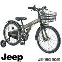 【1年保証付】ジープ 子供用自転車 18インチ 前カゴ フルカバーチェーンケース 補助輪付き JEEP JE-18G 2021年モデル