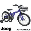 子供用自転車 JEEP ジープ 子ども自転車 18インチ 幼児用自転車 キッズバイク JE-18G 2020年限定モデル